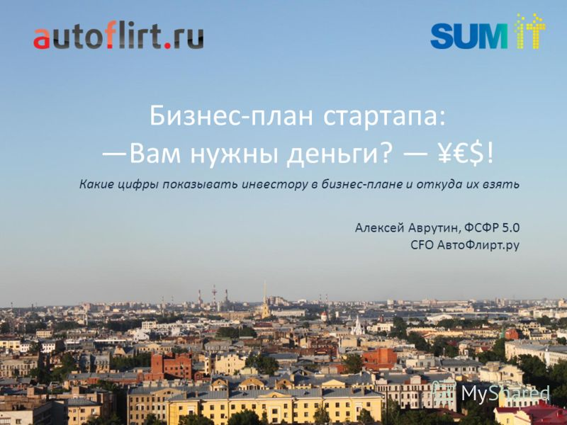 Бизнес-<a href='http://www.myshared.ru/slide/155927/' title='план'>план стартапа: Вам нужны деньги? ¥$! Алексей Аврутин, ФСФР 5.0 CFO АвтоФлирт.ру Как