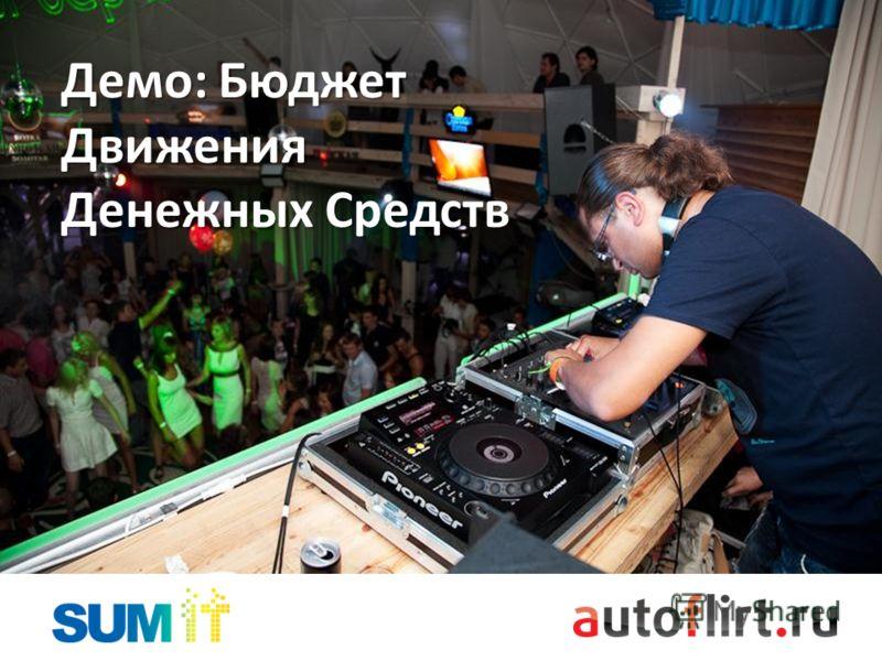 Демо: Бюджет <a href='http://www.myshared.ru/theme/prezentatsiya-dvijenie/' title='движение'>Движения</a> Денежных Средств