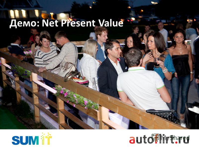 Демо: Net Present Value