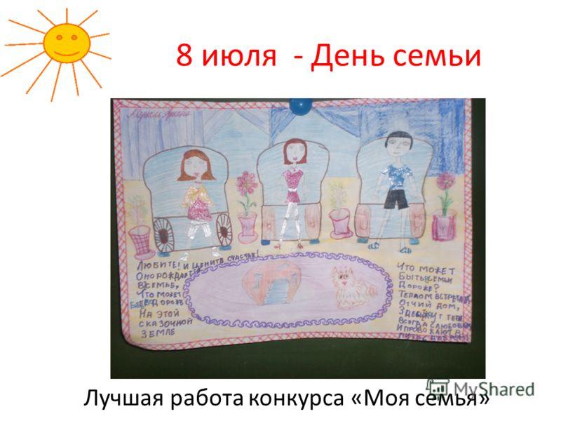 8 июля - День семьи Лучшая работа конкурса «Моя семья»