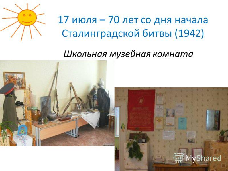 17 июля – 70 лет со дня начала Сталинградской битвы (1942) Школьная музейная комната