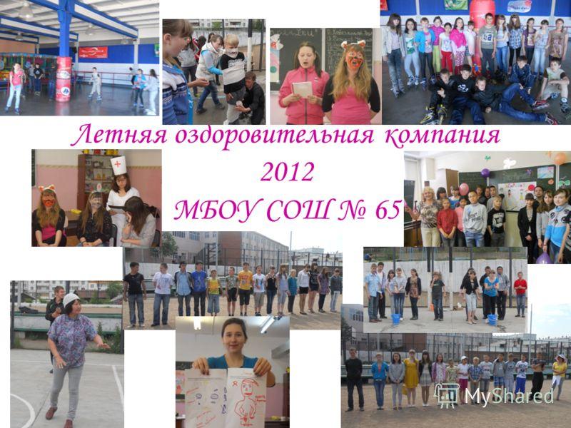 Летняя оздоровительная компания 2012 МБОУ СОШ 65