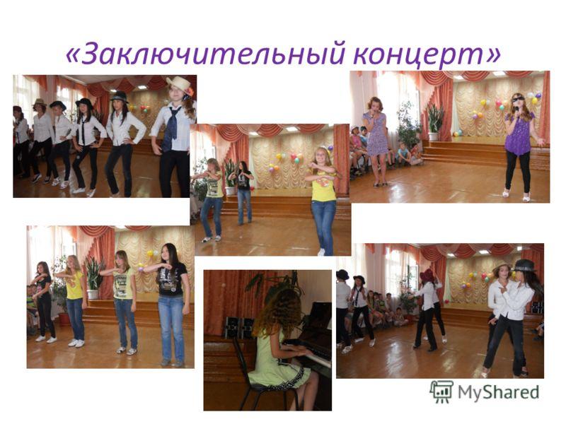 «Заключительный концерт»