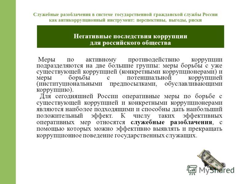 Негативные последствия коррупции для российского общества Служебные разоблачения в системе государственной гражданской службы России как антикоррупционный инструмент: перспективы, выгоды, риски Меры по активному противодействию коррупции подразделяют