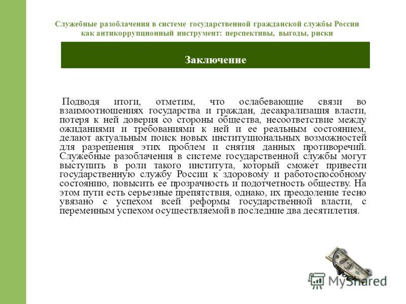 Заключение Служебные разоблачения в системе государственной гражданской службы России как антикоррупционный инструмент: перспективы, выгоды, риски Подводя итоги, отметим, что ослабевающие связи во взаимоотношениях государства и граждан, десакрализаци