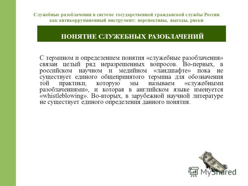 ПОНЯТИЕ СЛУЖЕБНЫХ РАЗОБЛАЧЕНИЙ С термином и определением понятия «служебные разоблачения» связан целый ряд неразрешенных вопросов. Во-первых, в российском научном и медийном «ландшафте» пока не существует единого общепринятого термина для обозначения