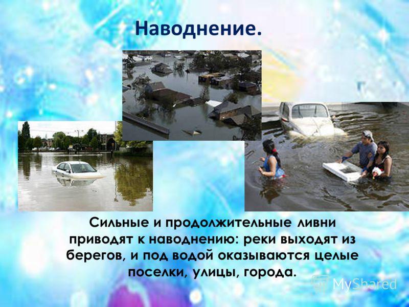 Сильные и продолжительные ливни приводят к наводнению: реки выходят из берегов, и под водой оказываются целые поселки, улицы, города. Наводнение.