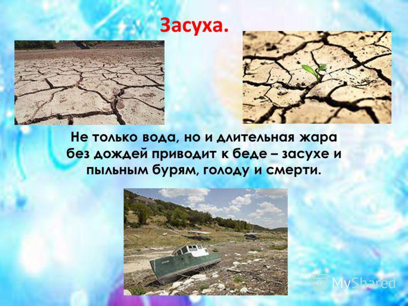 Не только вода, но и длительная жара без дождей приводит к беде – засухе и пыльным бурям, голоду и смерти. Засуха.