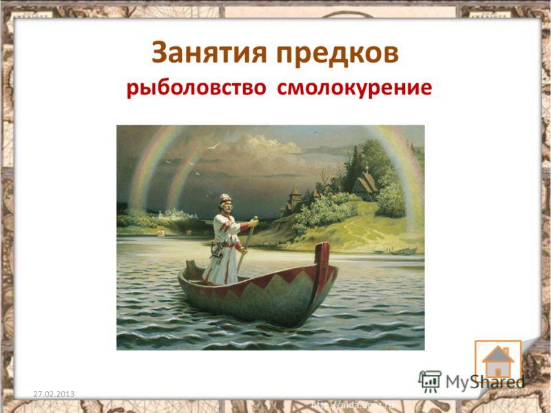 27.02.201310 Занятия предков рыболовствосмолокурение