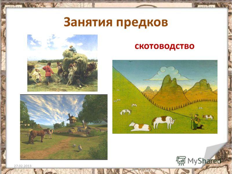 27.02.20137 Занятия предков скотоводство