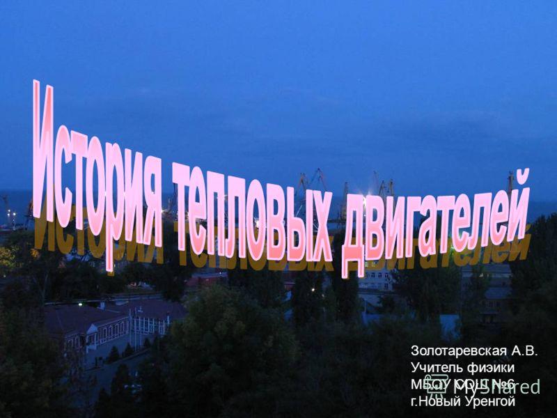 Золотаревская А.В. Учитель фиэики МБОУ СОШ 6 г.Новый Уренгой