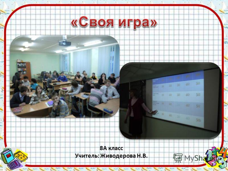 8А класс Учитель: Живодерова Н.В.
