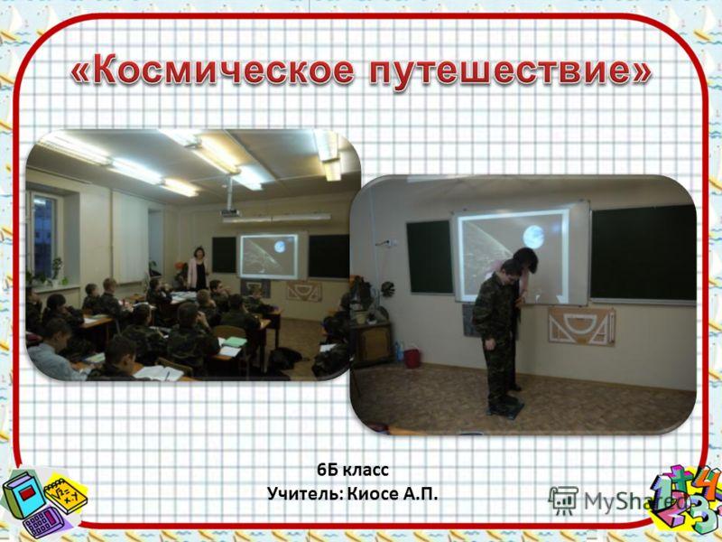 6Б класс Учитель: Киосе А.П.