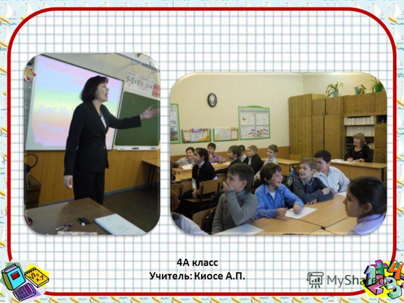 4А класс Учитель: Киосе А.П.