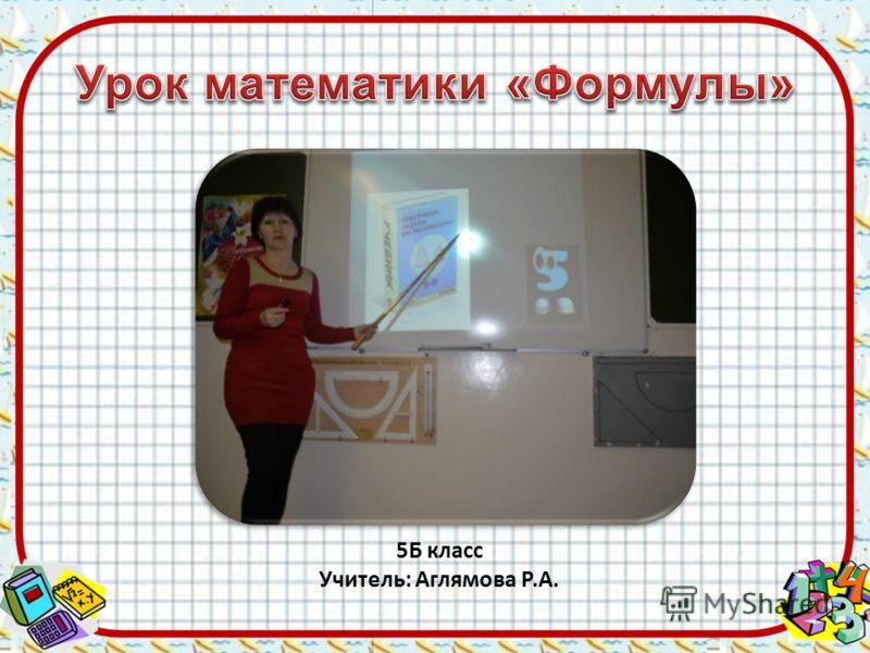 5Б класс Учитель: Аглямова Р.А.