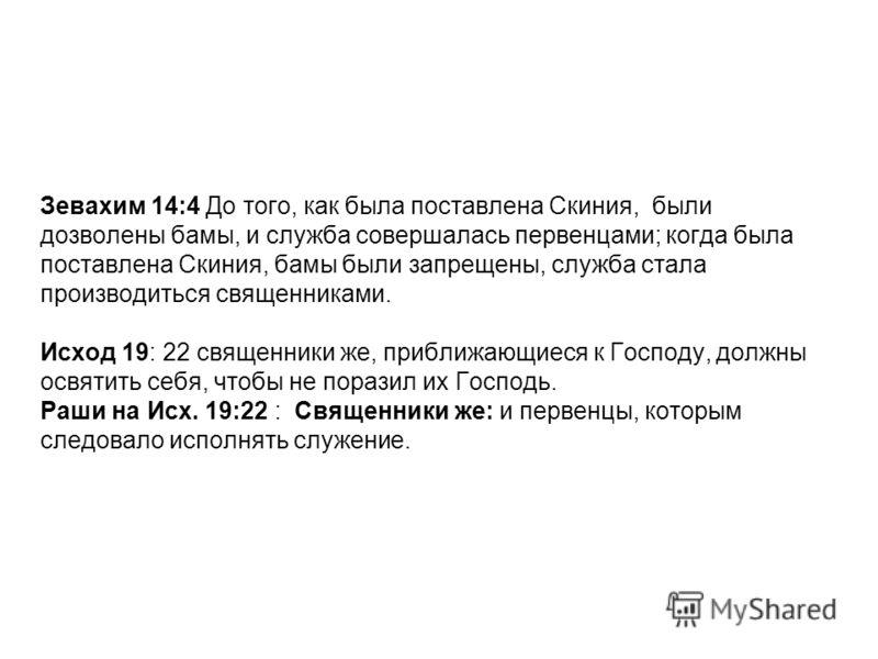 Зевахим 14:4 До того, как была поставлена Скиния, были дозволены бамы, и служба совершалась первенцами; когда была поставлена Скиния, бамы были запрещены, служба стала производиться священниками. Исход 19: 22 священники же, приближающиеся к Господу,