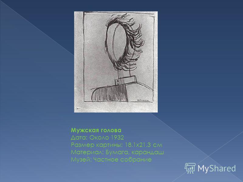 Мужская голова Дата: Около 1932 Размер картины: 18.1x21.3 см Материал: Бумага, карандаш Музей: Частное собрание
