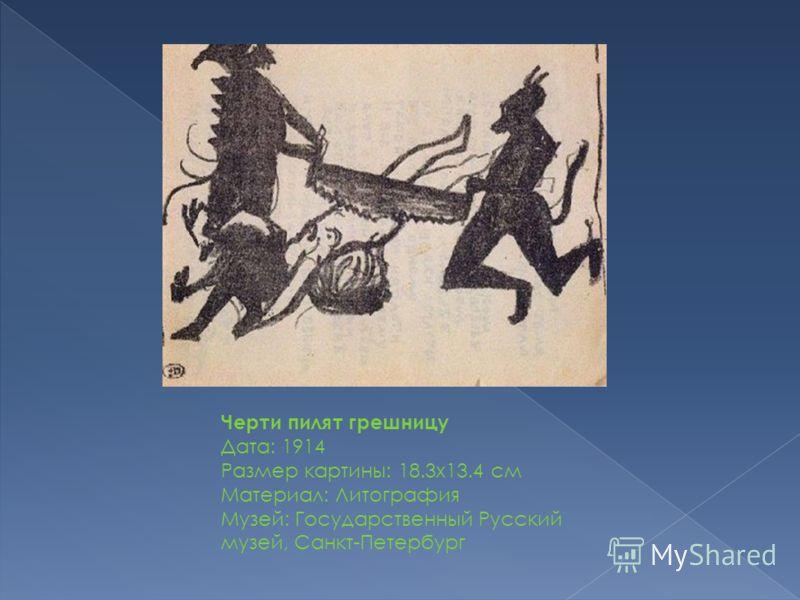 Черти пилят грешницу Дата: 1914 Размер картины: 18.3x13.4 см Материал: Литография Музей: Государственный Русский музей, Санкт-Петербург