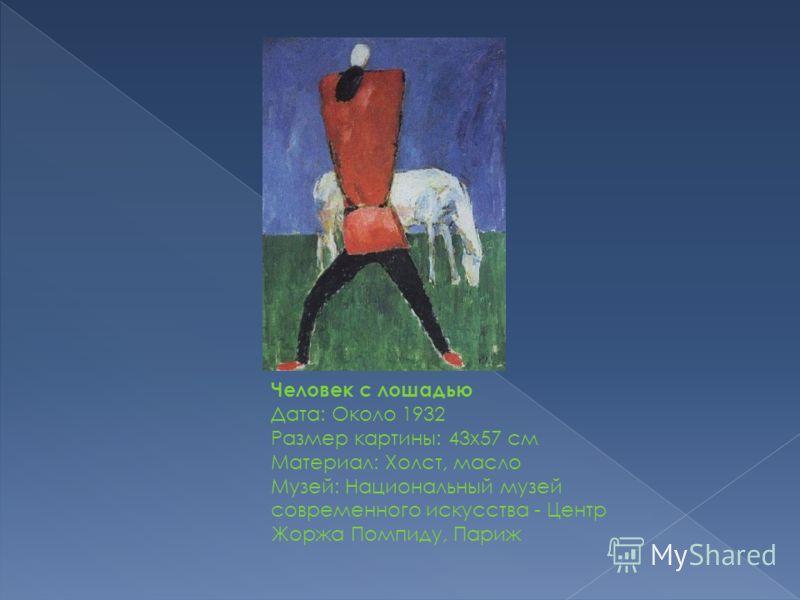 Человек с лошадью Дата: Около 1932 Размер картины: 43x57 см Материал: Холст, масло Музей: Национальный музей современного искусства - Центр Жоржа Помпиду, Париж