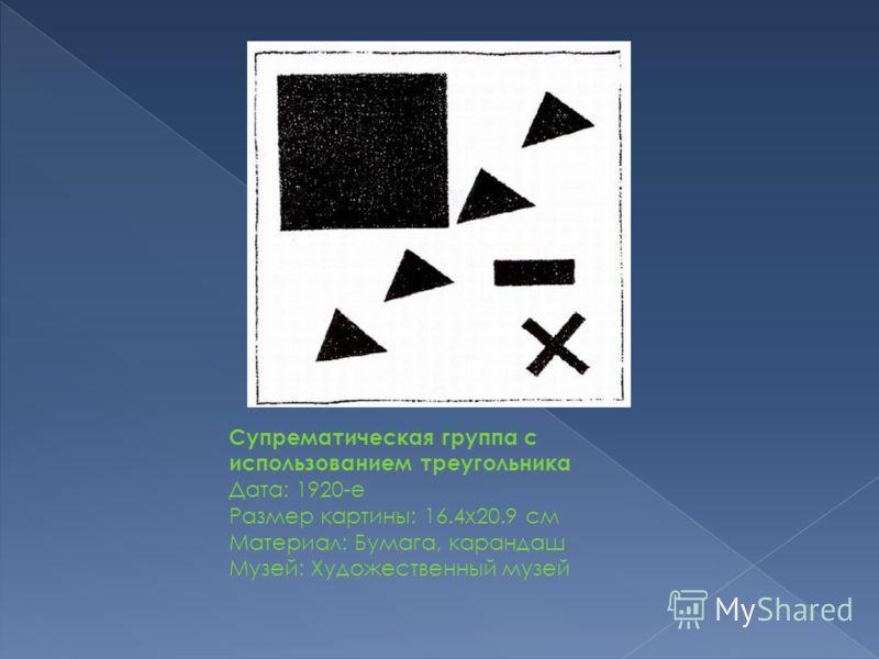 Супрематическая группа с использованием треугольника Дата: 1920-е Размер картины: 16.4x20.9 см Материал: Бумага, карандаш Музей: Художественный музей