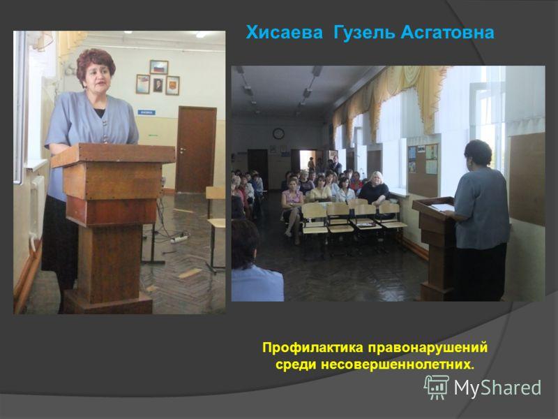 Хисаева Гузель Асгатовна Профилактика правонарушений среди несовершеннолетних.