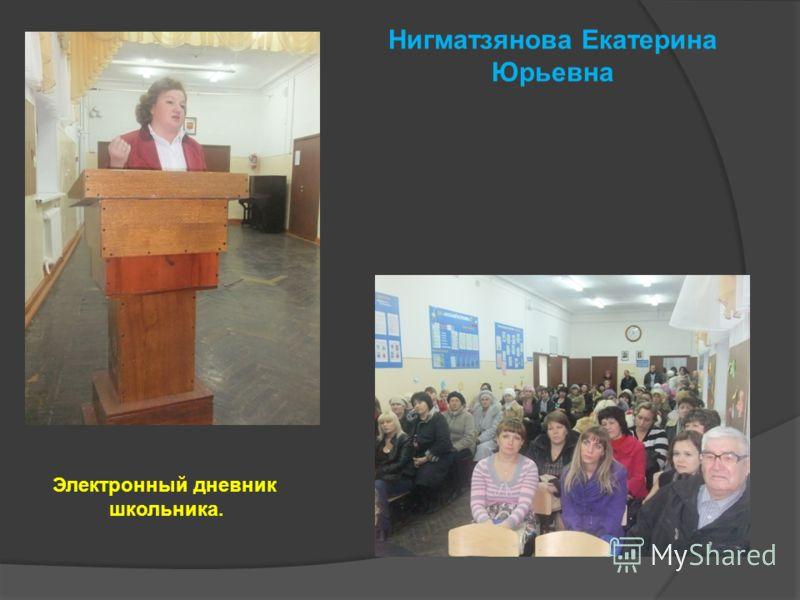 Нигматзянова Екатерина Юрьевна Электронный дневник школьника.