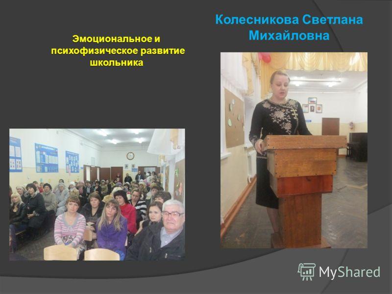 Колесникова Светлана Михайловна Эмоциональное и психофизическое развитие школьника