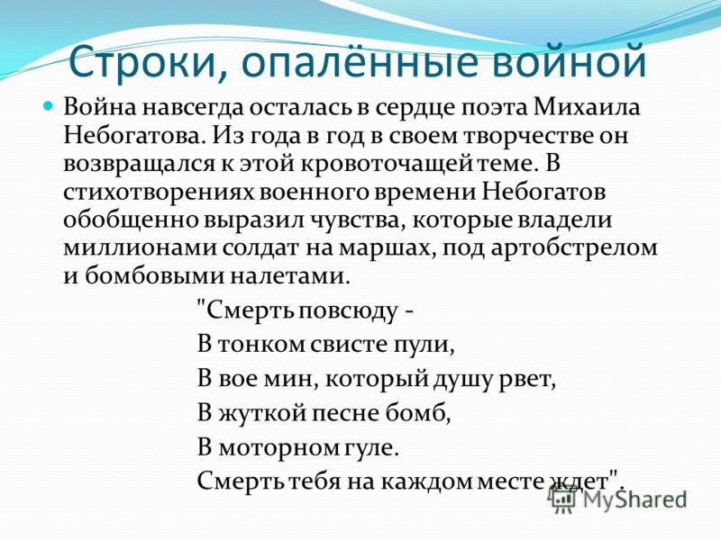 Строки, опалённые войной Война навсегда осталась в сердце поэта Михаила Небогатова. Из года в год в своем творчестве он возвращался к этой кровоточащей теме. В стихотворениях военного времени Небогатов обобщенно выразил чувства, которые владели милли