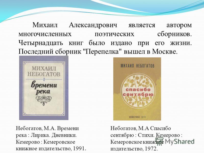 Михаил Александрович является автором многочисленных поэтических сборников. Четырнадцать книг было издано при его жизни. Последний сборник