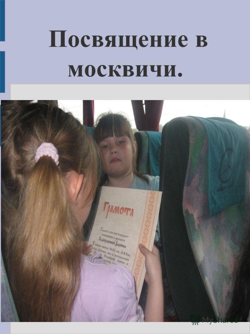 Посвящение в москвичи.