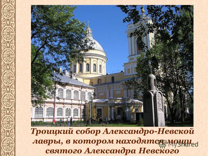 Троицкий собор Александро-Невской лавры, в котором находятся мощи святого Александра Невского