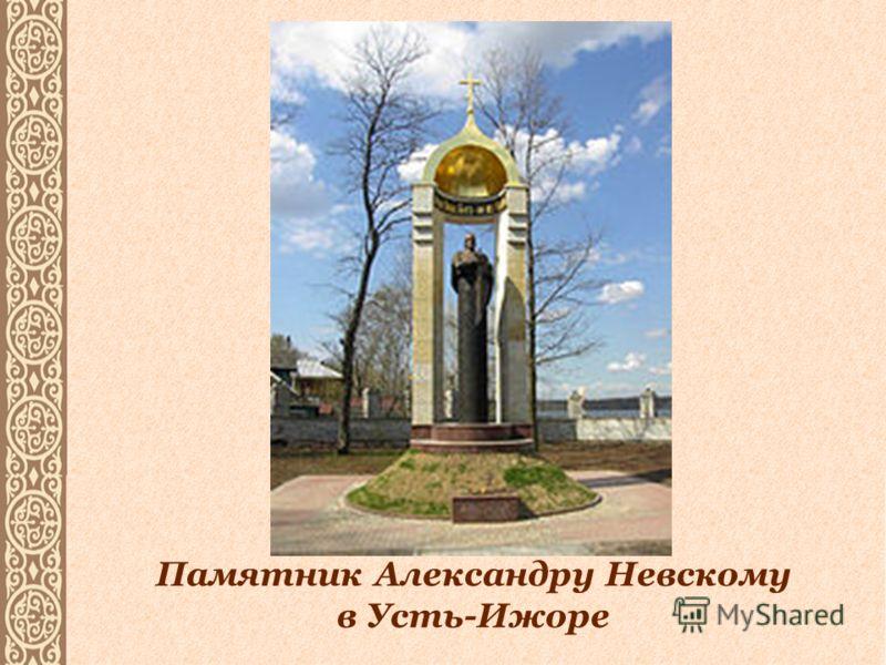 Памятник Александру Невскому в Усть-Ижоре