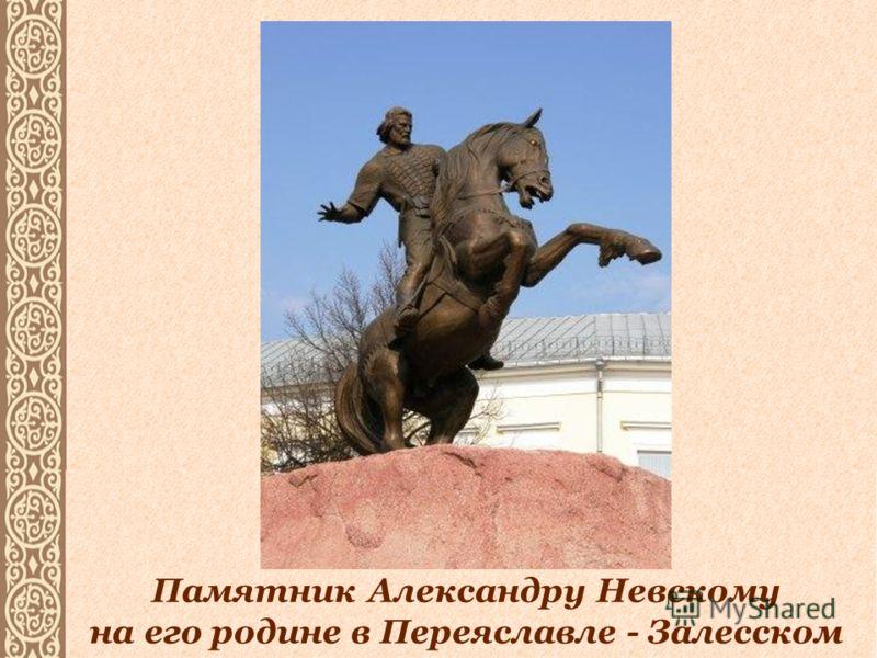 Памятник Александру Невскому на его родине в Переяславле - Залесском