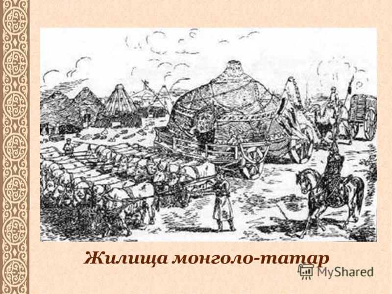 Жилища монголо-татар