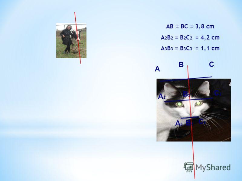 А B C А2А2 B2B2 C2C2 А3А3 B3B3 C3C3 AB = BC = 3,8 cm A 2 B 2 = B 2 C 2 = 4,2 cm A 3 B 3 = B 3 C 3 = 1,1 cm