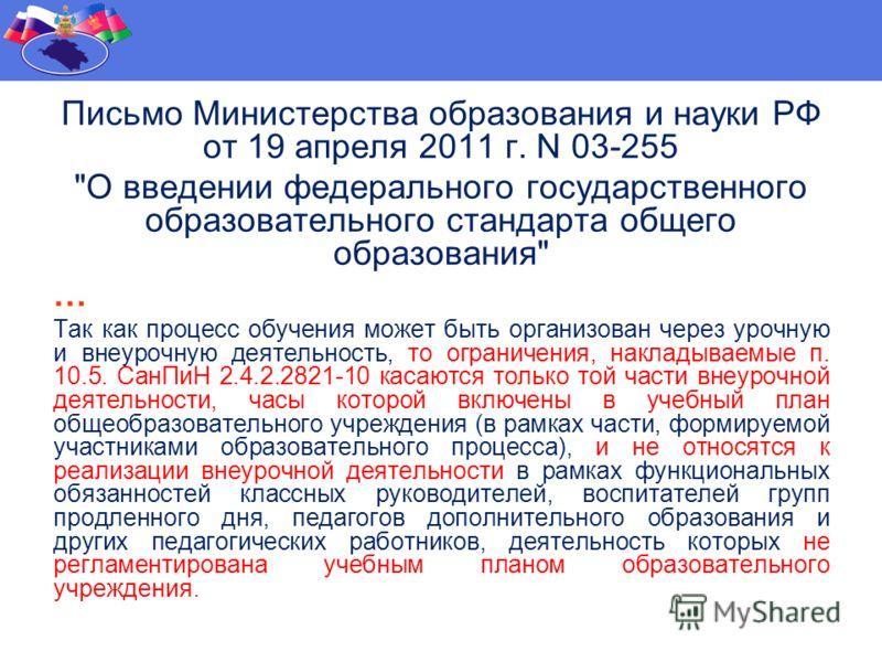 Письмо Министерства образования и науки РФ от 19 апреля 2011 г. N 03-255