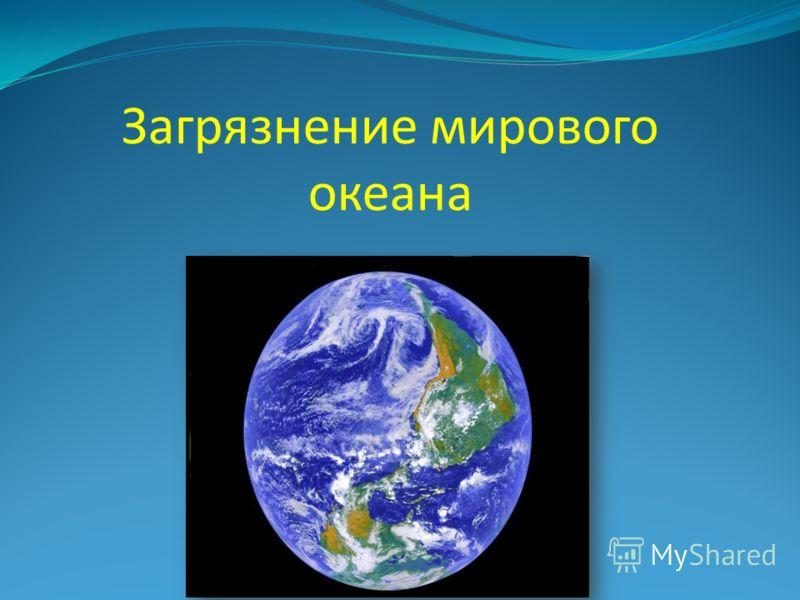 Презентация на тему Загрязнение мирового океана Загрязнение  1 Загрязнение мирового океана