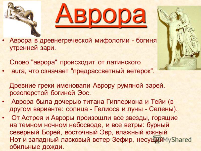 Аврора Аврора в древнегреческой мифологии - богиня утренней зари. Слово