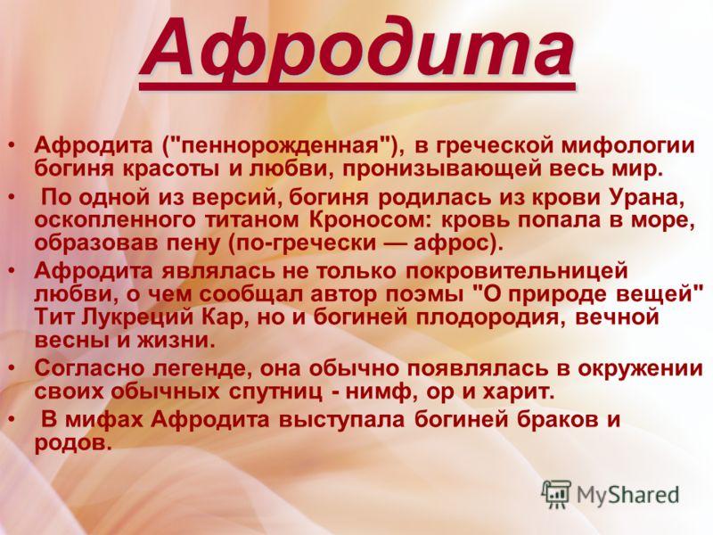 Афродита Афродита (