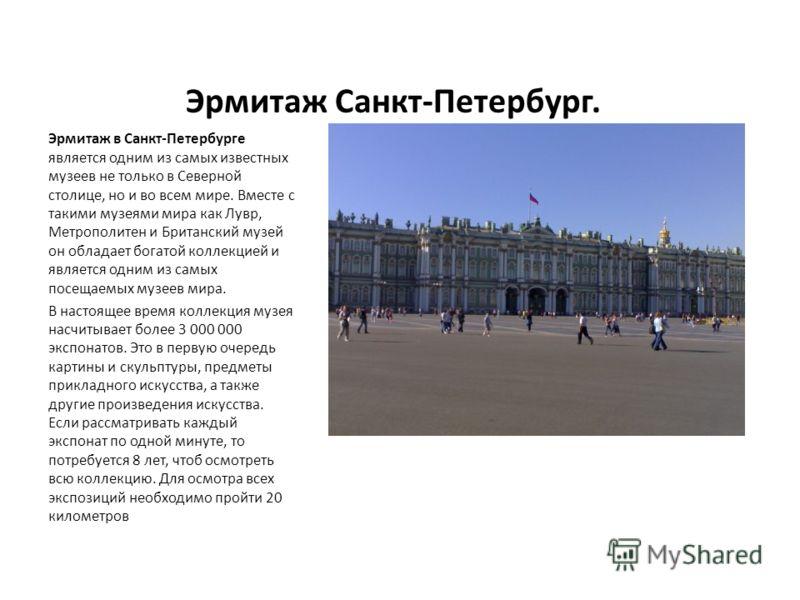 Эрмитаж Санкт-Петербург. Эрмитаж в Санкт-Петербурге является одним из самых известных музеев не только в Северной столице, но и во всем мире. Вместе с такими музеями мира как Лувр, Метрополитен и Британский музей он обладает богатой коллекцией и явля