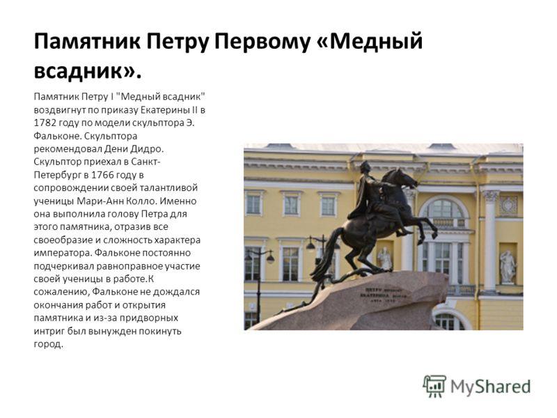 Памятник Петру Первому «Медный всадник». Памятник Петру I