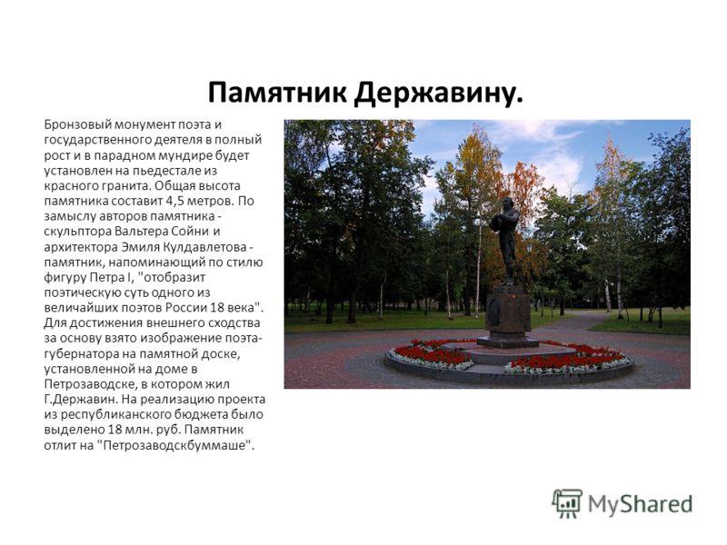 Памятник Державину. Бронзовый монумент поэта и государственного деятеля в полный рост и в парадном мундире будет установлен на пьедестале из красного