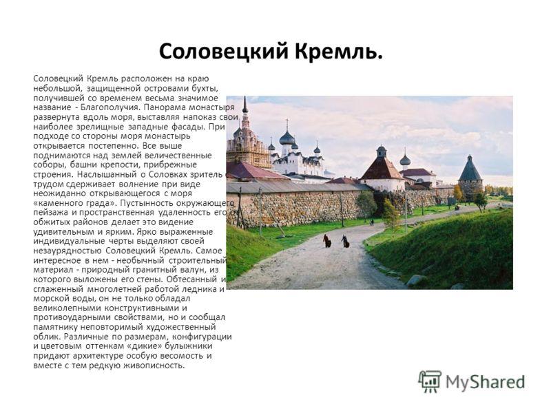 Соловецкий Кремль. Соловецкий Кремль расположен на краю небольшой, защищенной островами бухты, получившей со временем весьма значимое название - Благо