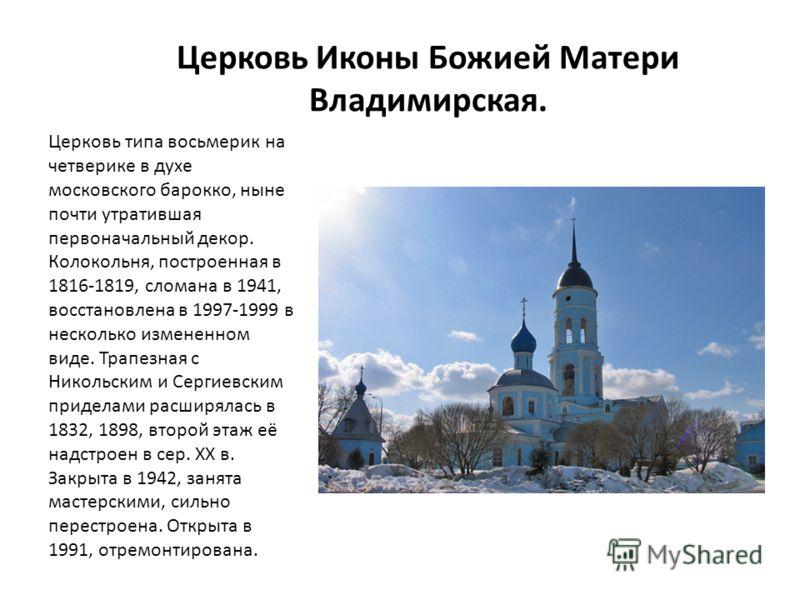 Церковь Иконы Божией Матери Владимирская. Церковь типа восьмерик на четверике в духе московского барокко, ныне почти утратившая первоначальный декор.
