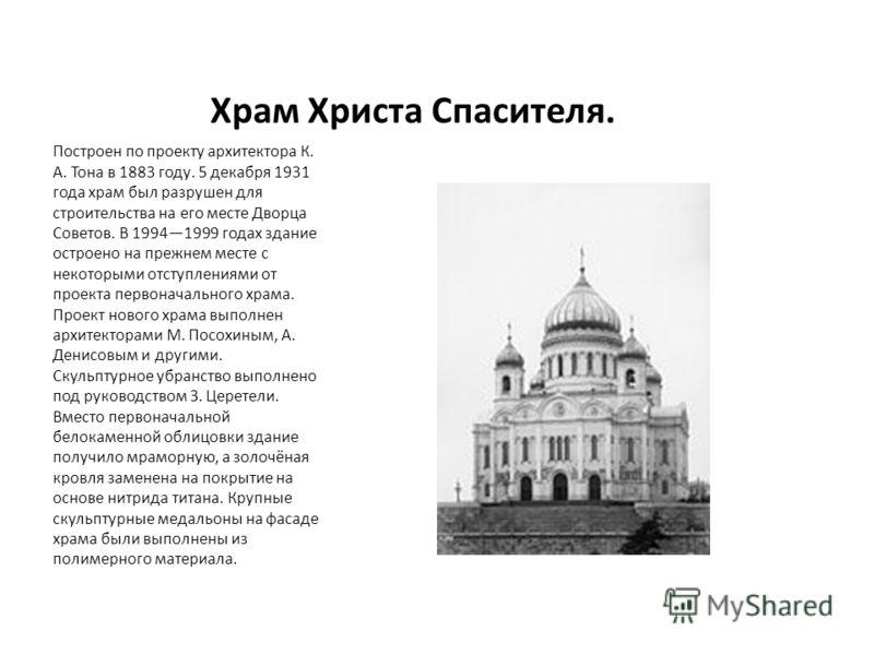 Храм Христа Спасителя. Построен по проекту архитектора К. А. Тона в 1883 году. 5 декабря 1931 года храм был разрушен для строительства на его месте Дворца Советов. В 19941999 годах здание остроено на прежнем месте с некоторыми отступлениями от проект