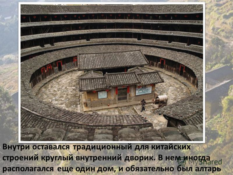 Внутри оставался традиционный для китайских строений круглый внутренний дворик. В нем иногда располагался еще один дом, и обязательно был алтарь