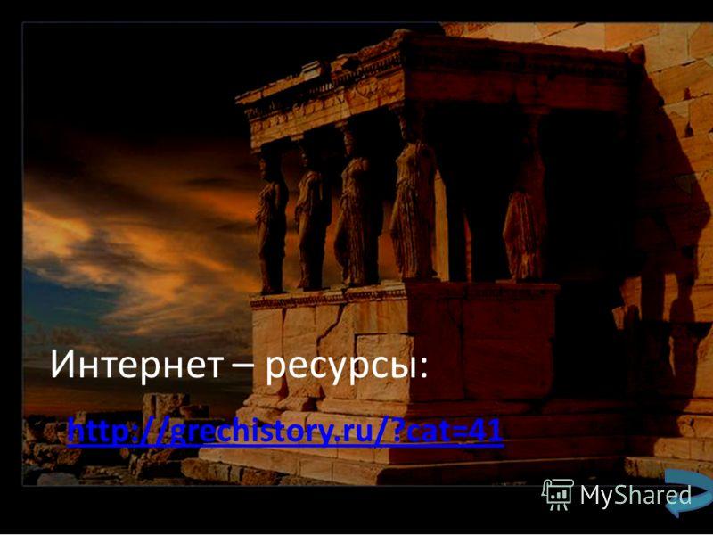 Интернет – ресурсы: http://grechistory.ru/?cat=41
