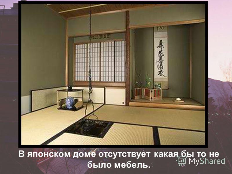 В японском доме отсутствует какая бы то не было мебель.
