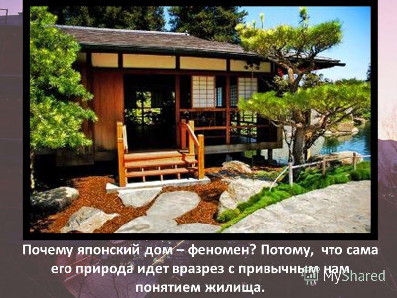 Почему японский дом – феномен? Потому, что сама его природа идет вразрез с привычным нам понятием жилища.