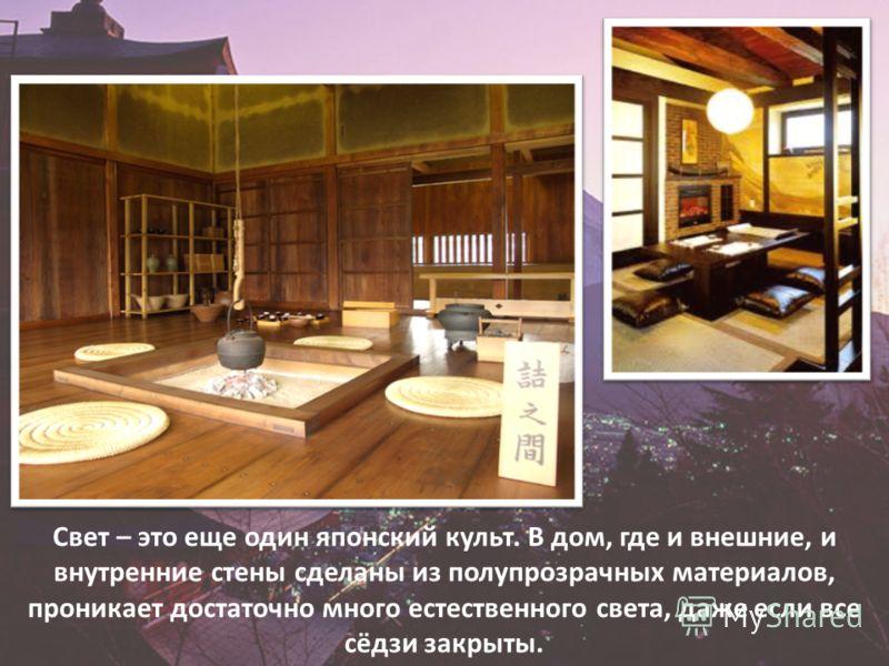 Свет – это еще один японский культ. В дом, где и внешние, и внутренние стены сделаны из полупрозрачных материалов, проникает достаточно много естественного света, даже если все сёдзи закрыты.
